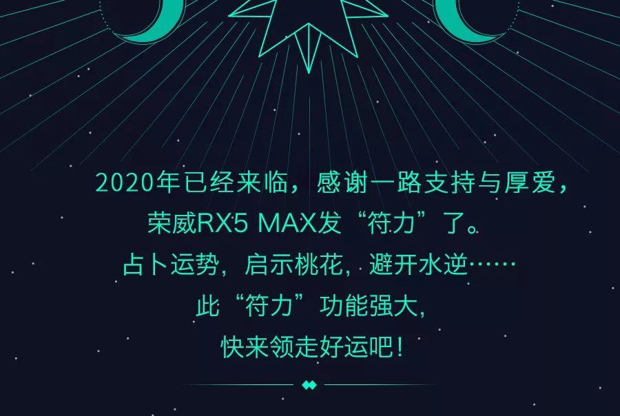 """2020年的第一个工作日,荣威君给大家送""""符力""""啦!"""