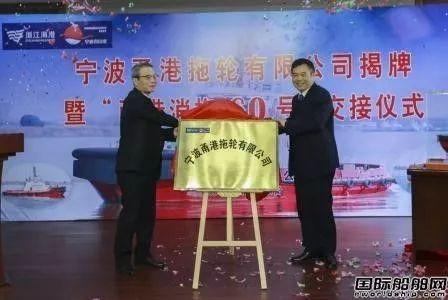 宁波甬港拖轮有限公司揭牌成立