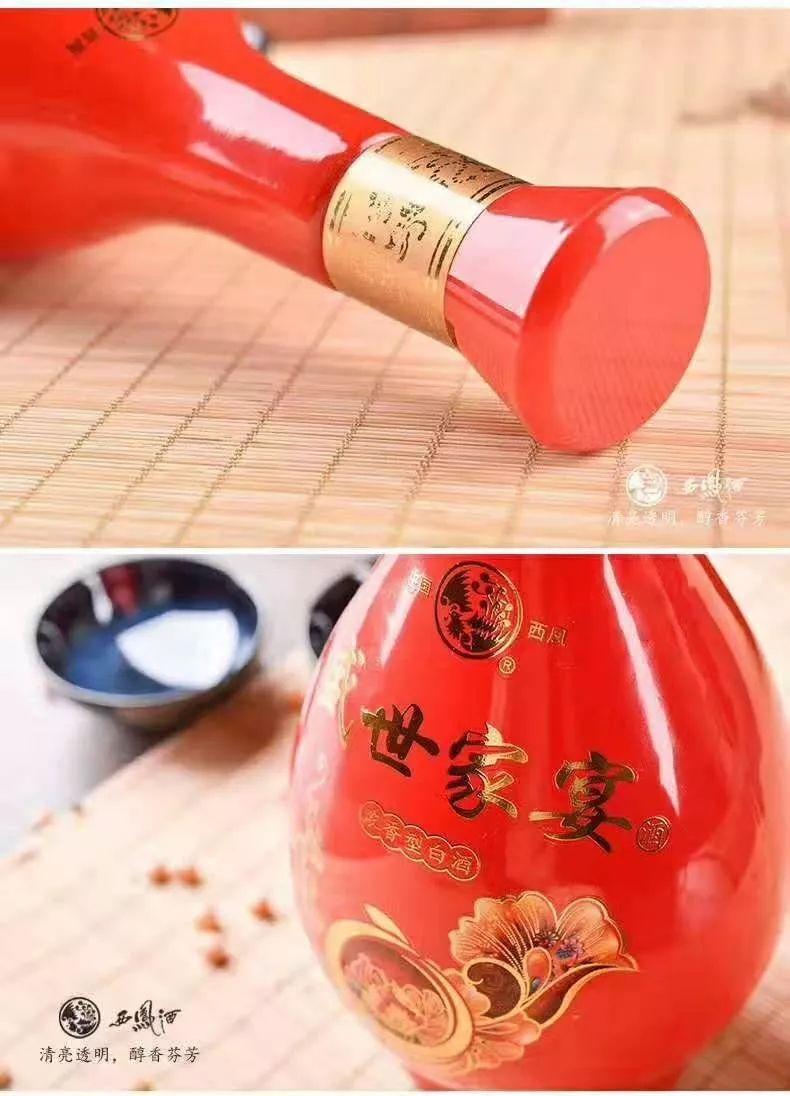 西凤老藏酒2016