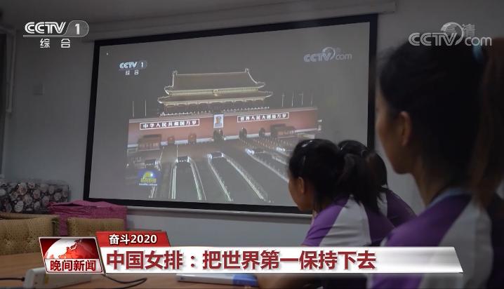 奋斗2020·中国女排丨把世界第一保持下去!_姑娘