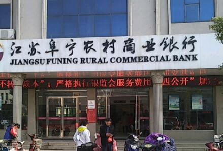 阜宁农商银行客户经理违法放贷百万 认罪认罚获刑一年