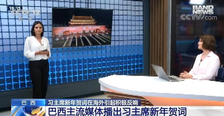 多国媒体人士赞赏习主席新年贺词关注民生发展 展现中国新时代的新面貌
