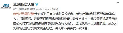 武汉出港航班发现疑似传染病人 天河机场辟谣