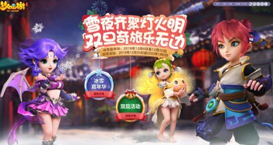 梦幻西游手游双旦季开启 新年腊八活动齐登场