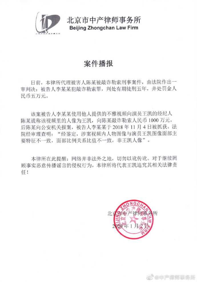 谎称不雅视频人像为王凯并向其勒索千万 被告人获刑5年