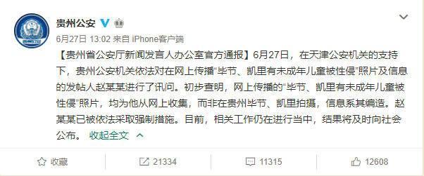 判了!编造传播贵州幼儿被性侵的虚假信息两名造谣者分别被判刑