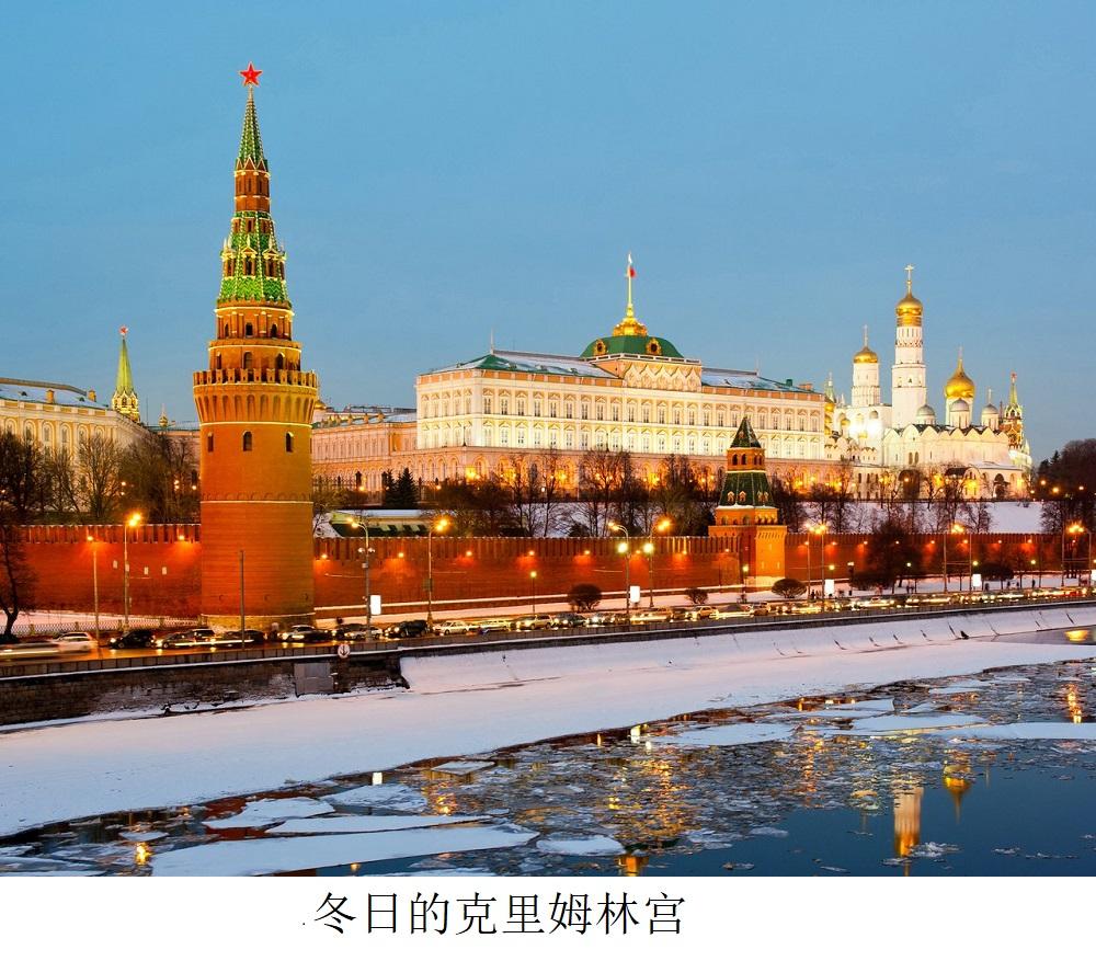 莫斯科成为前苏联和俄罗斯首都的始末