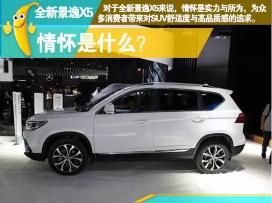 """新款精艺X5:做一款感性的""""舒适质感SUV"""""""