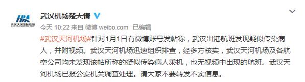 """武汉天河机场辟谣""""出港航班现疑似传染病人"""":已报警方处理"""