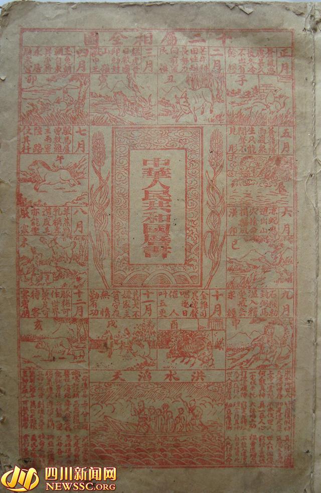 来看看 70年前新中国成立后的第一本历书长啥样