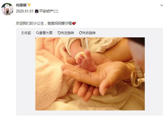 元旦何雯娜官宣产女:欢迎小公主爸爸妈妈爱你