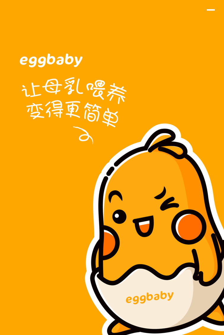 eggbaby丨母乳喂养虽好,但真的适合你吗?
