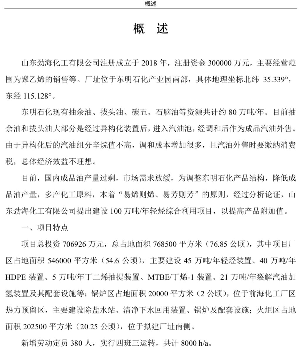 进击的东明石化:全资控股劲海化工收入已破千亿
