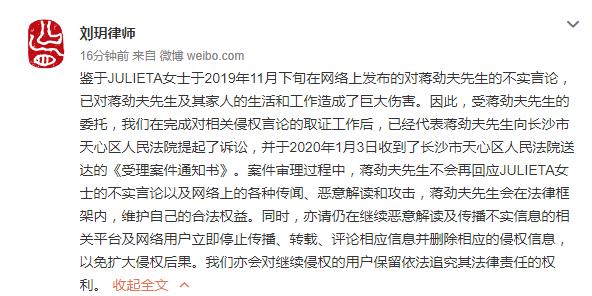 蒋劲夫起诉乌拉圭前女友,不再回应网络传闻