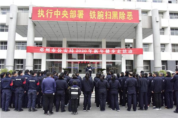 邓州市公安局组织全警开展2020年新年健步走活动 丰富警营文化生活