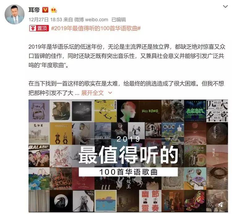 2019中文歌曲排行榜_全球华人歌曲排行榜第38期出炉,第二名是张杰,第一