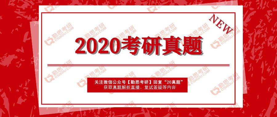【勤思】2020年广东外语外贸大学汉语国际教育硕士考研真题分析