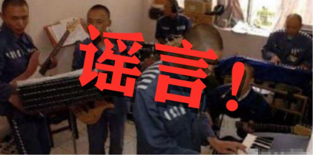 """""""李天一狱中组乐队""""6小时反转,给辟谣点赞的五大理由_网友"""