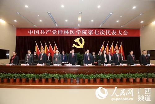 <b>中国共产党桂林医学院第七次代表大会隆重召开</b>
