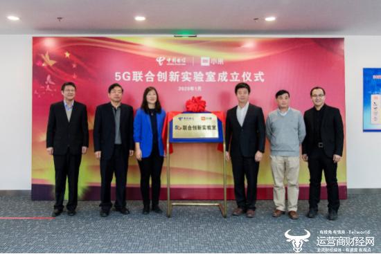 激战食人虫中国电信与小米集团成立5G联合创新实