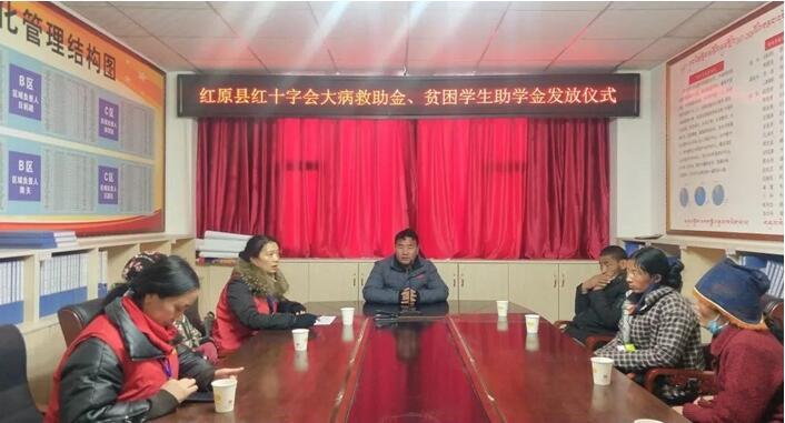 红原县红十字会开展救助金发放活动