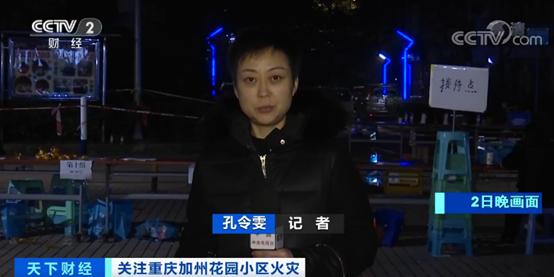 重庆火灾亲历者回顾事件发生经过:火一下子就窜到三楼去了,太吓人了!_小区