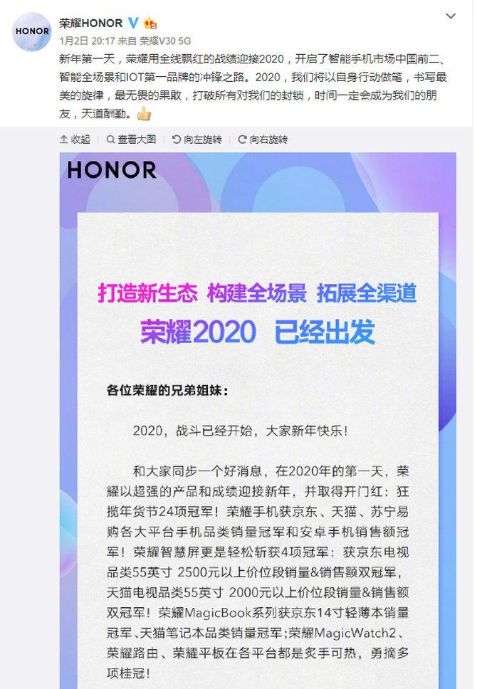 荣耀微博发布内部公开信:2020年开启中国第二和IoT第一之路