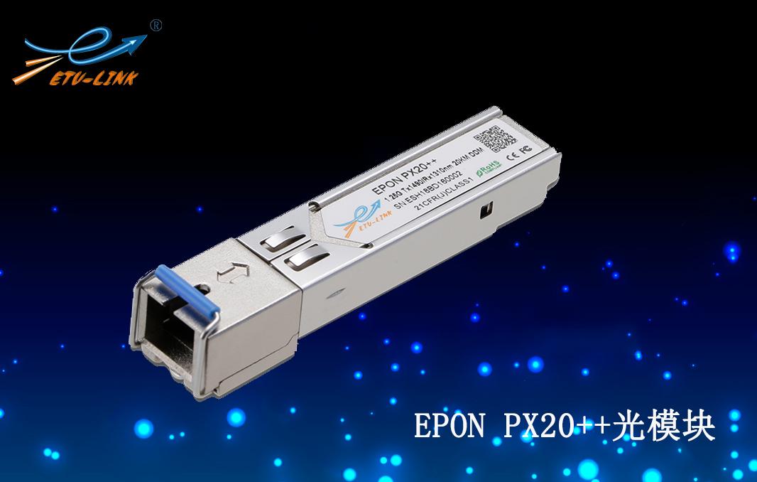 EPON光模块