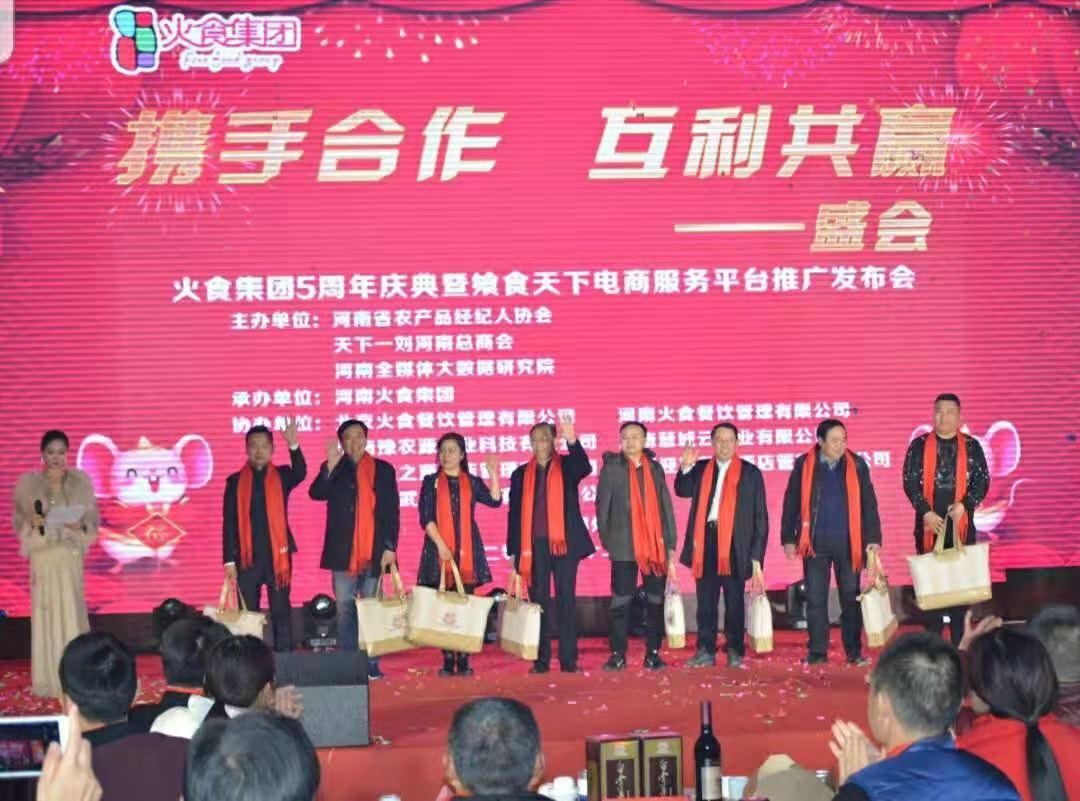 """""""天下一刘""""族人汇聚河南省火食集团5周年庆典"""