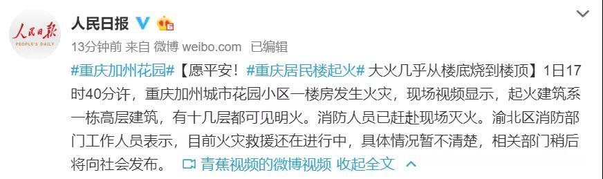 【突发】重庆一居民楼起火,大火从楼底烧到楼