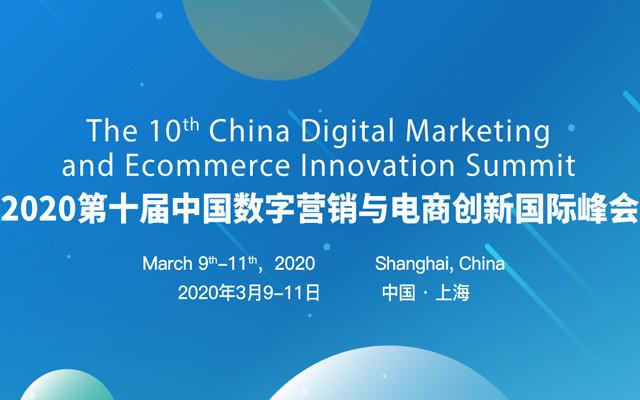 2020第十届中国数字营销与电商创新国际峰会 上海