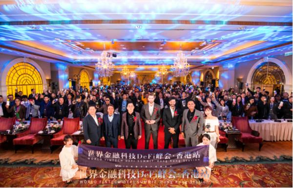 剑指传统金融秩序,世界金融科技DeFi峰会香港站盛况空前