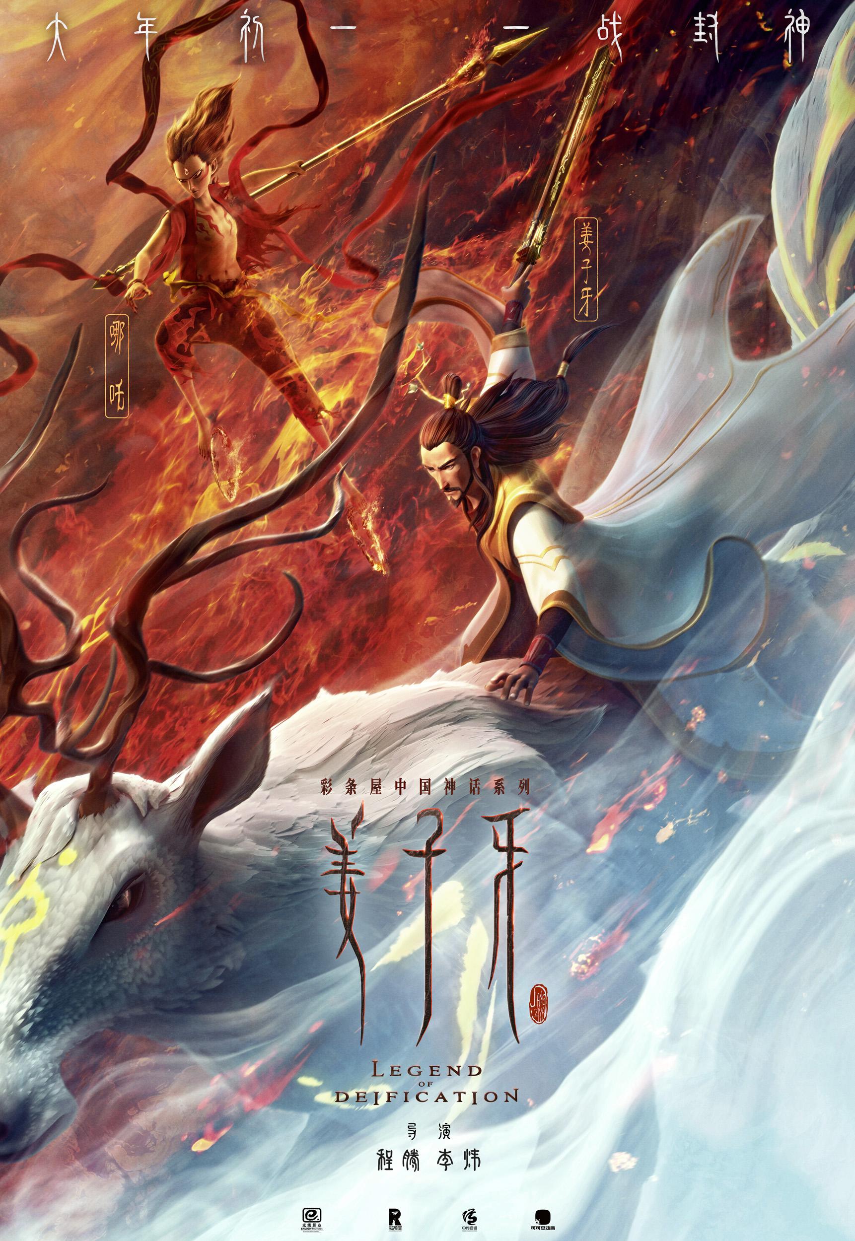 """《姜子牙》《哪吒之魔童降世》发联动海报 两位东方英雄首度同框""""神仙打架"""""""