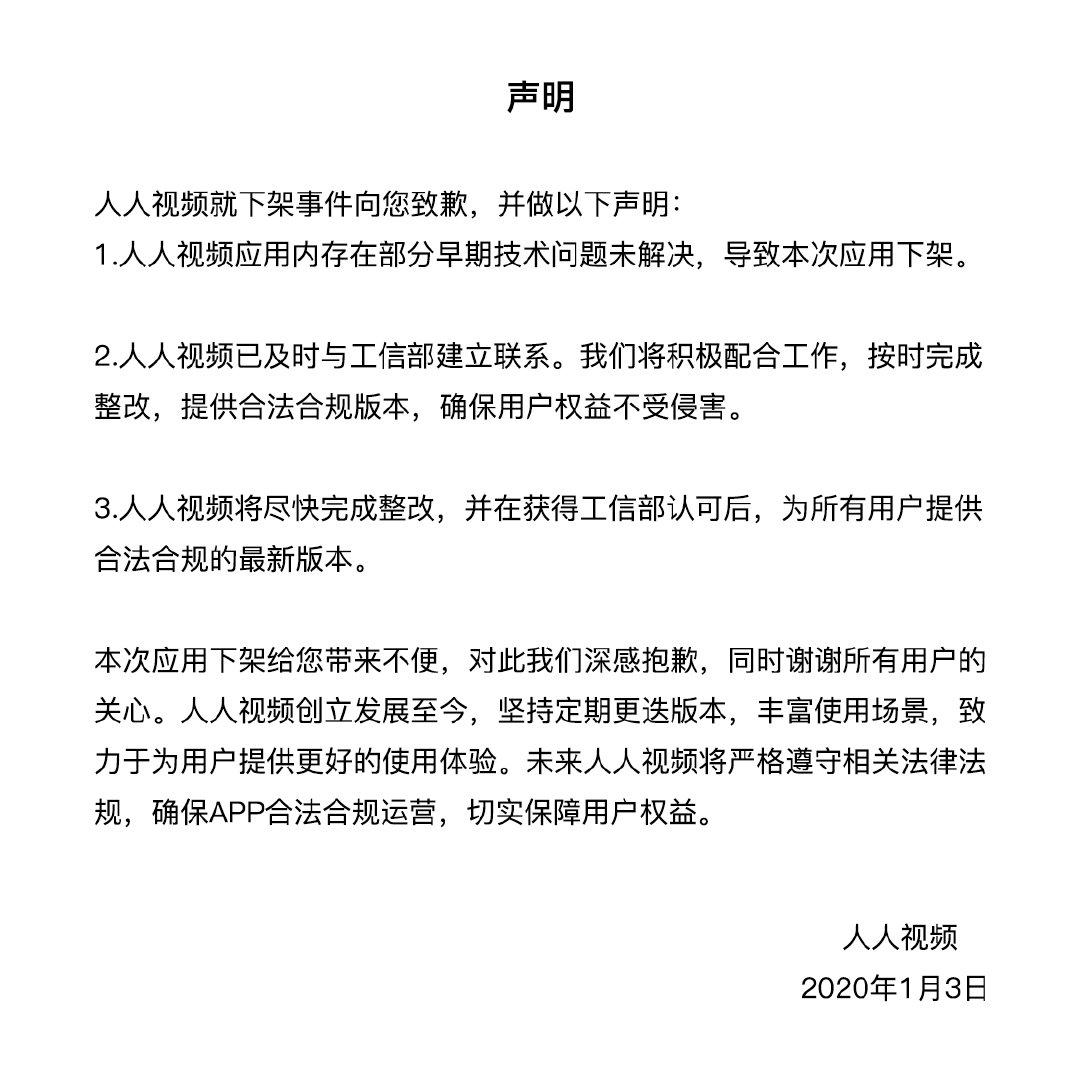 吴映洁演过的电视剧人人视频回应被工信部下架