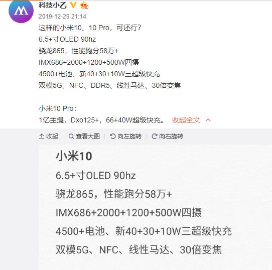 小米10或将下个月发布 手机参数曝光共有两种版本