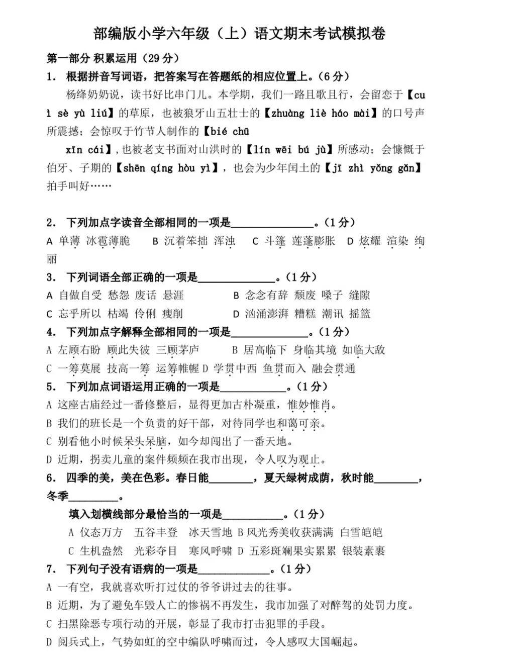 六年级作文评分标准.doc -max上传文档投稿赚钱-文档C2C交易...