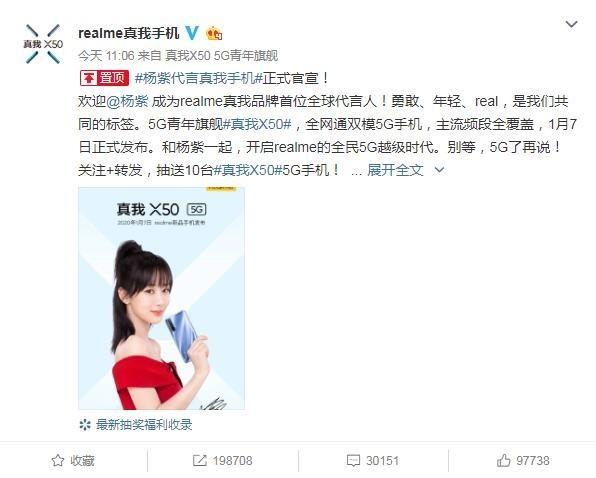 杨紫成为realme真我X50代言人 采用双打孔设计将于1月7日发布