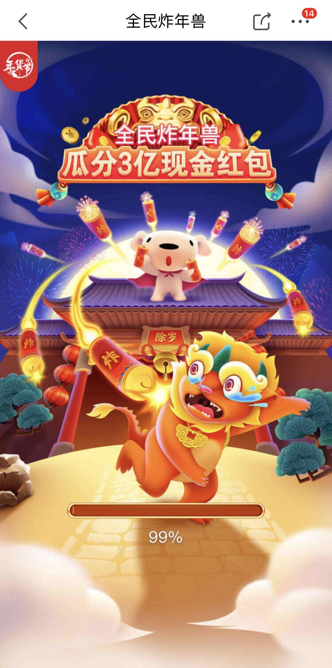 京东年货节互动游戏不亦乐乎,全民炸年兽年味十足,3亿全瓜分!