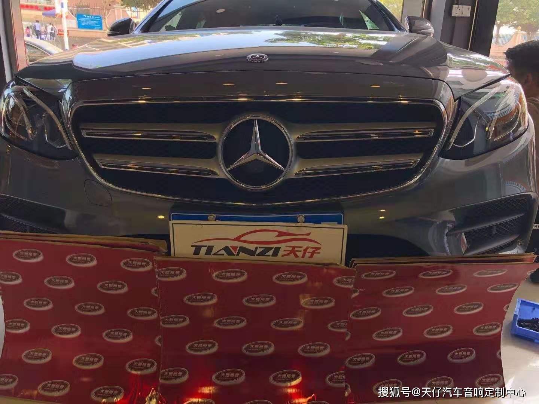 远离轮胎噪音问题,汕尾奔驰E级升级大能红派四轮叶板隔音田字汽车音响
