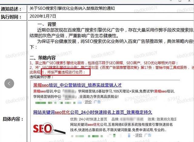 网友爆料:百度竞价封杀SEO搜索优化推广业务