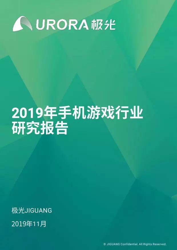 极光大数据:2019年手机游戏行业研究报告