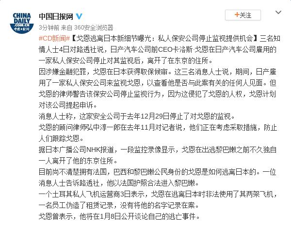 戈恩逃离日本新细节曝光:私人保安公司停止监视提供机会