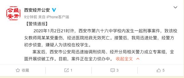 西安一高三学生疑被没收?#21482;?#37325;伤老师致死!当地警方已成立专案组