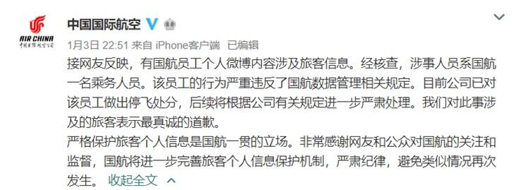 国航回应员工泄露旅客个人信息事件:涉事员工已被停飞