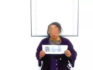 被騙3.3萬 曲靖男子交往一年的女神竟是50歲大媽_袁某