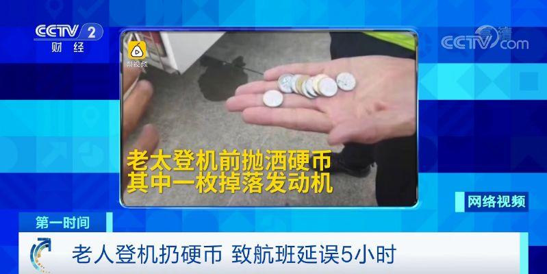 pmp报名向飞机扔了2枚硬币,被罚了
