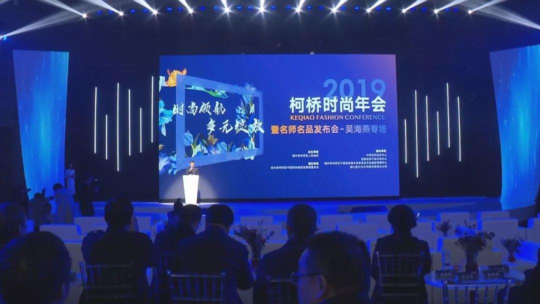 """""""时尚领航·多元绽放""""——2019柯桥时尚年会举行"""
