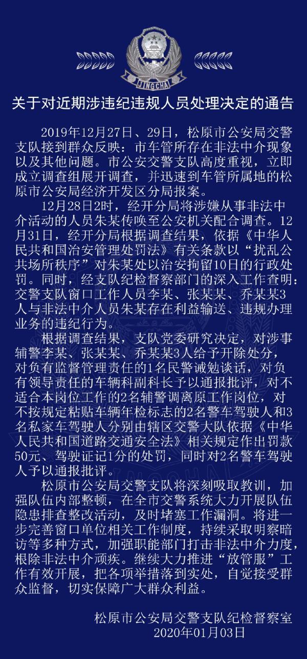 """松原交警通报车管所现""""黄牛党"""":开除3名辅警调离2名辅警"""