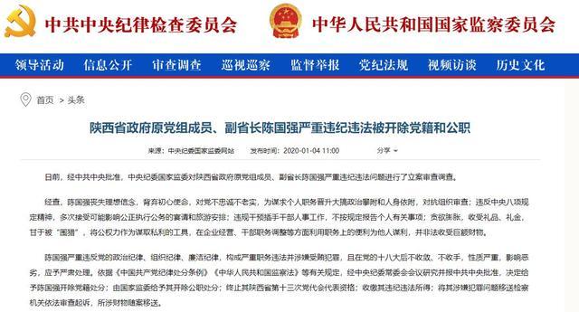 陕西省政府原党组成员、副省长陈国强严重违纪违法被开除党籍和公职