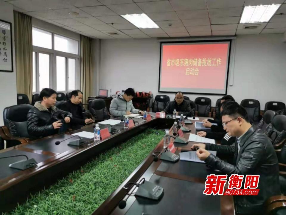 "<b>丰富春节""菜篮子"" 衡阳市投放200吨储备冻猪肉</b>"